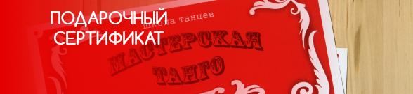 Подарочный сертификат Нижний Новгород, подарочный сертификат Дзержинск