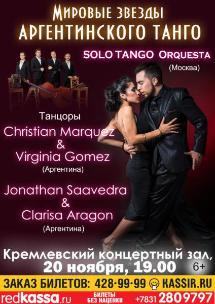 афиша мировые звёзды аргентинского танго 21 ноября 2017