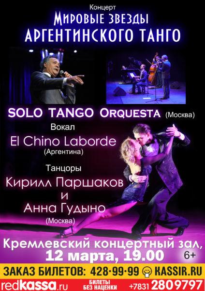 концерт мировые звёзды аргентинского танго нижний новгород